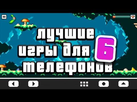 Мобильные игры на телефон скачать лучшие игры для