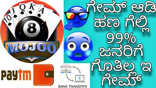 How to earn online money in kannada | play game and earn money | 2020 best app for earning money
