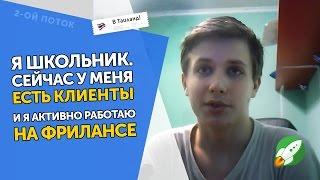 Отзыв WAYUP. Веб-Дизайн. Дмитрий Новик