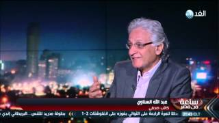 السناوي: المطالبة باعتذار السيسي لـ«الصحفيين» من قبيل «العشم»