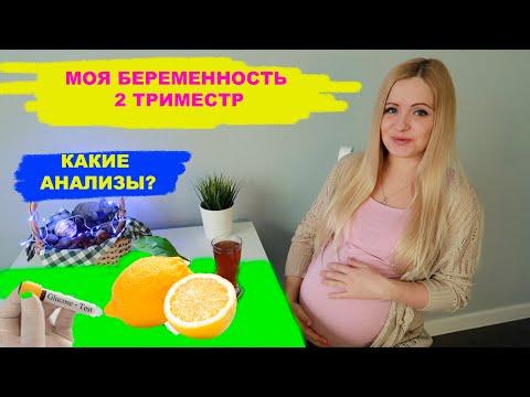 МОЙ ВТОРОЙ ТРИМЕСТР БЕРЕМЕННОСТИ / ТЕСТ НА ГЛЮКОЗУ