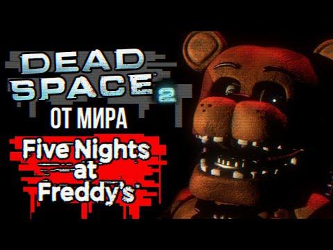 Обзор Five Nights at Freddy's 2