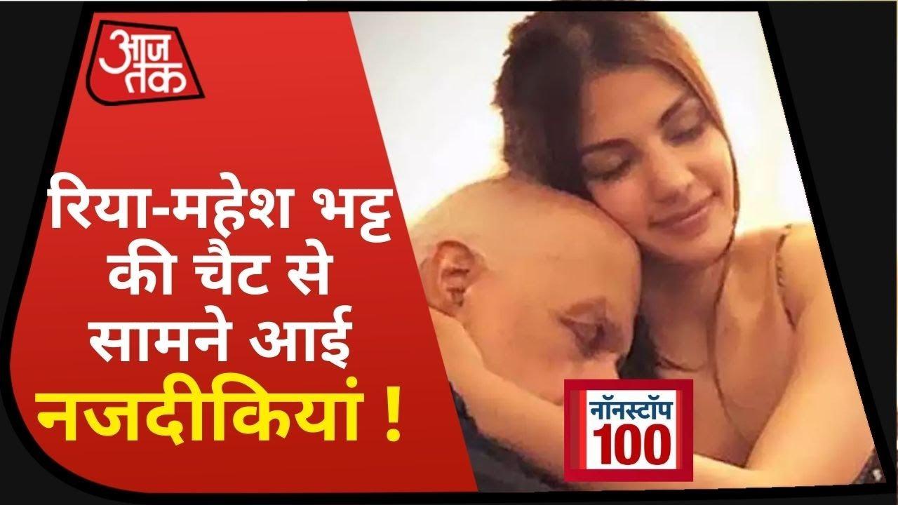 SSR Death Case: आजतक को मिली Rhea-Mahaesh Bhatt की चैट, Sushant से रिश्तों का जिक्र I Top 100