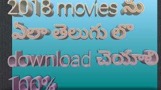 Telugu 2018 movies how to download