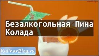 Рецепт Безалкогольная ПинаКолада