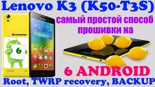 Lenovo K3 NOTE (K50-T3S) - простая ПРОШИВКА на ANDROID 6.0 (Firmware, ROOT, TWRP recovery, BACKUP)