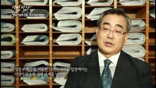 기업비사 67회 현대건설 정주영 그리고 이명박