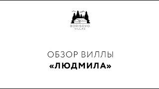 """Обзор виллы """"Людмила"""""""