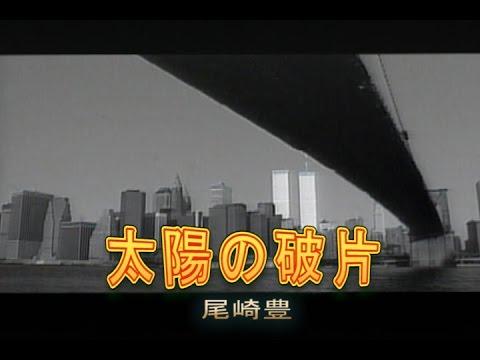太陽の破片 (カラオケ) 尾崎豊...