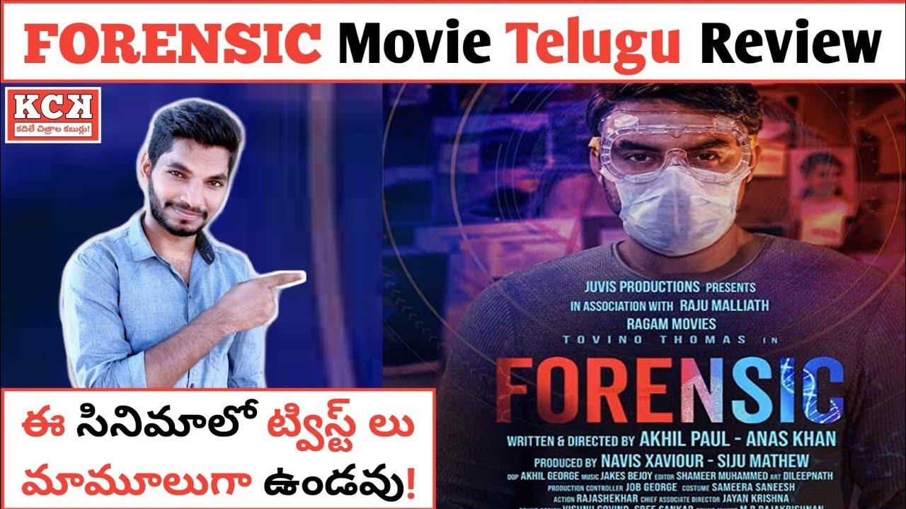 Forensic Malayalam Movie Review In Telugu Forensic Review In Telugu Kadile Chitrala Kaburlu Youtube