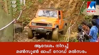 Exciting Monsoon Off-road Race In Wayanad