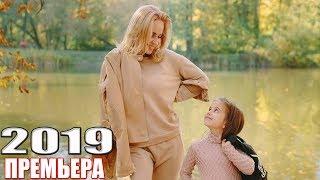 НОВИНКА на канале обворожила! СЕРДЦЕ МАТЕРИ Русские мелодрамы 2019, сериалы 1080 HD