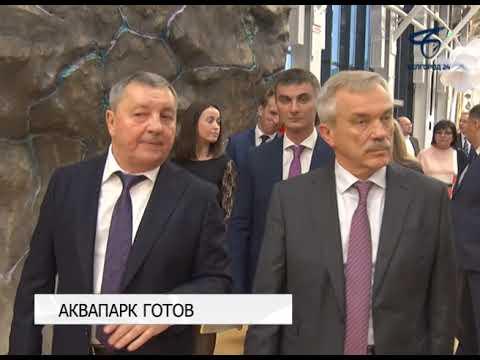 В Белгороде открыли всесезонный аквапарк