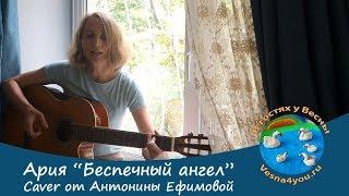 Ария - Беспечный ангел / Caver Антонины Ефимовой