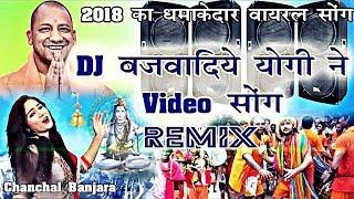 डीजे बजवादिये योगी ने - DJ Bajwadiye Yogi Ne  Latest Super Hit Remix Song   Dj Abhishek Raj