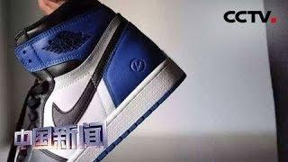 [中国新闻] 炒鞋乱象 限量版球鞋销售火爆 | CCTV中文国际