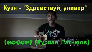 """Кузя - """"Здравствуй, универ"""" (cover) (ПЕСНЯ ПОД ГИТАРУ)"""