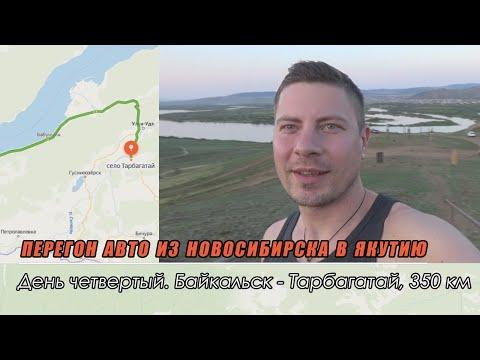 Перегон авто из Новосибирска в Якутию. День четвертый. Байкальск - Тарбагатай. Озеро Байкал. Бурятия