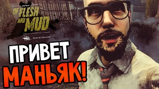 Dead by Daylight - ПРИВЕТ МАНЬЯК!