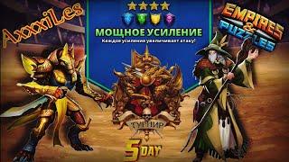 Empires and puzzles. Турнир для 4: Мощное усиление без красных. День 5.