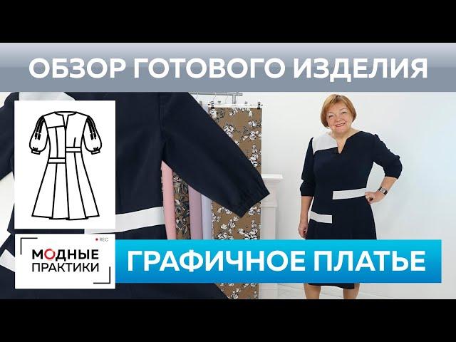 Графичное платье с асимметричными вставками по эскизу Ирины Паукште. Часть 4. Обзор готового изделия