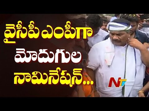 YCP MP Candidate Modugula Venugopala Reddy Files Nomination | Guntur | NTV