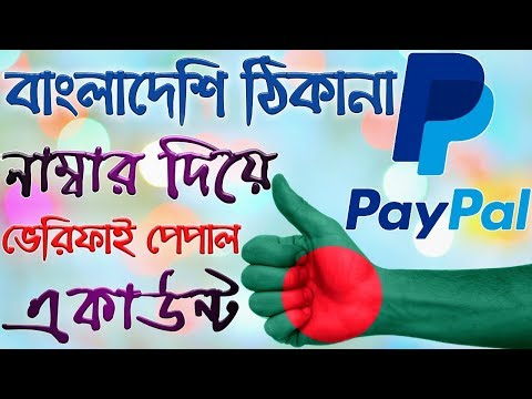 🔥How To Create Verified Paypal Account From Bangladesh | Paypal Account Setup BD Number And Address