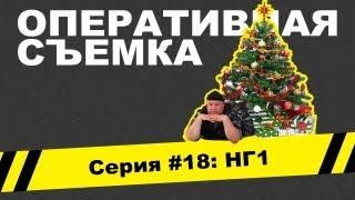 Оперативная съемка: НГ1 (Видео #18)