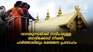 police reduces restriction in sabarimala