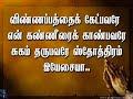 Vinnapathai Ketpavare - Tamil christian song