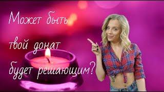 Порву НА СЕБЕ одежду ЗА ТВОИ ДОНАТЫ =)))