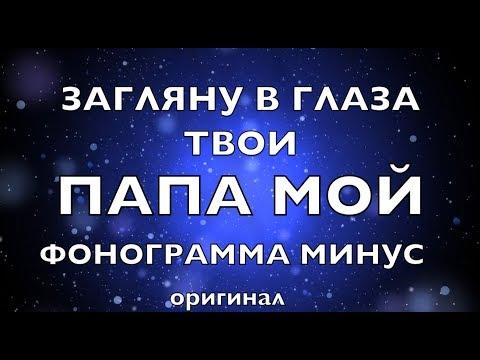 Минус - ЗАГЛЯНУ В ГЛАЗА ТВОИ - Белые Крылья