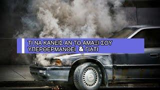 Τι να κάνεις αν το αμάξι σου ανεβάσει θερμοκρασία & γιατί