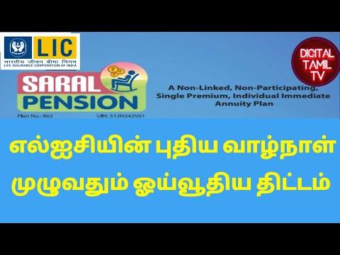 LIC Saral Pension Plan Tamil