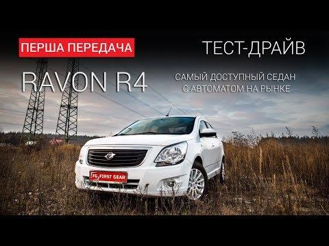 Ravon R4 1 поколение Седан