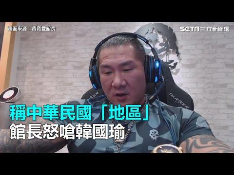 稱中華民國「地區」 館長怒嗆韓國瑜|三立新聞網SETN.com