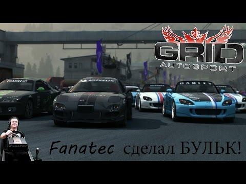 Утопил Fanatec в GRID Autosport
