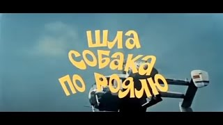 "Музыка Алексея Рыбникова из х/ф ""Шла собака по роялю"""