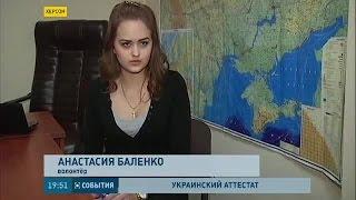 Одиннадцатиклассники с оккупированных территорий смогут получить аттестат украинского образца