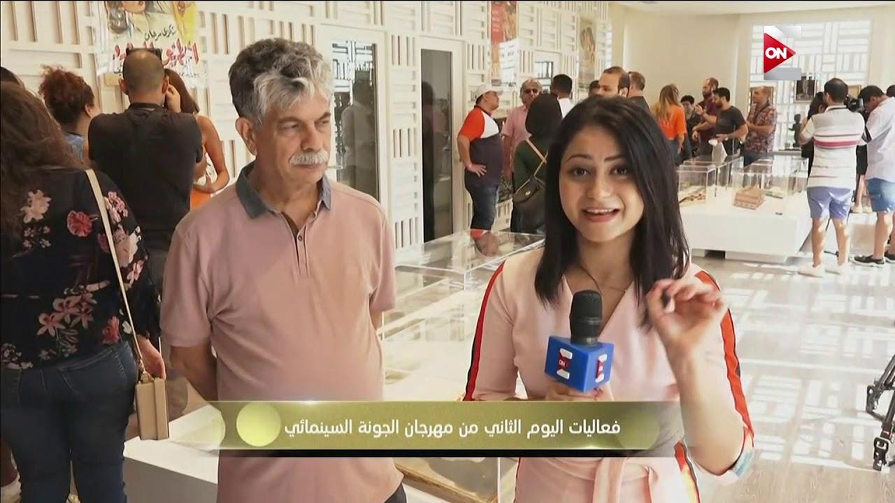 فعاليات  اليوم الثاني لمهرجان الجونة  في دورته الثالثة |21 سبتمبر 2019