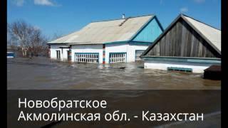 Наводнение 2017 -  Новобратское Акмолинская обл. Казахстан