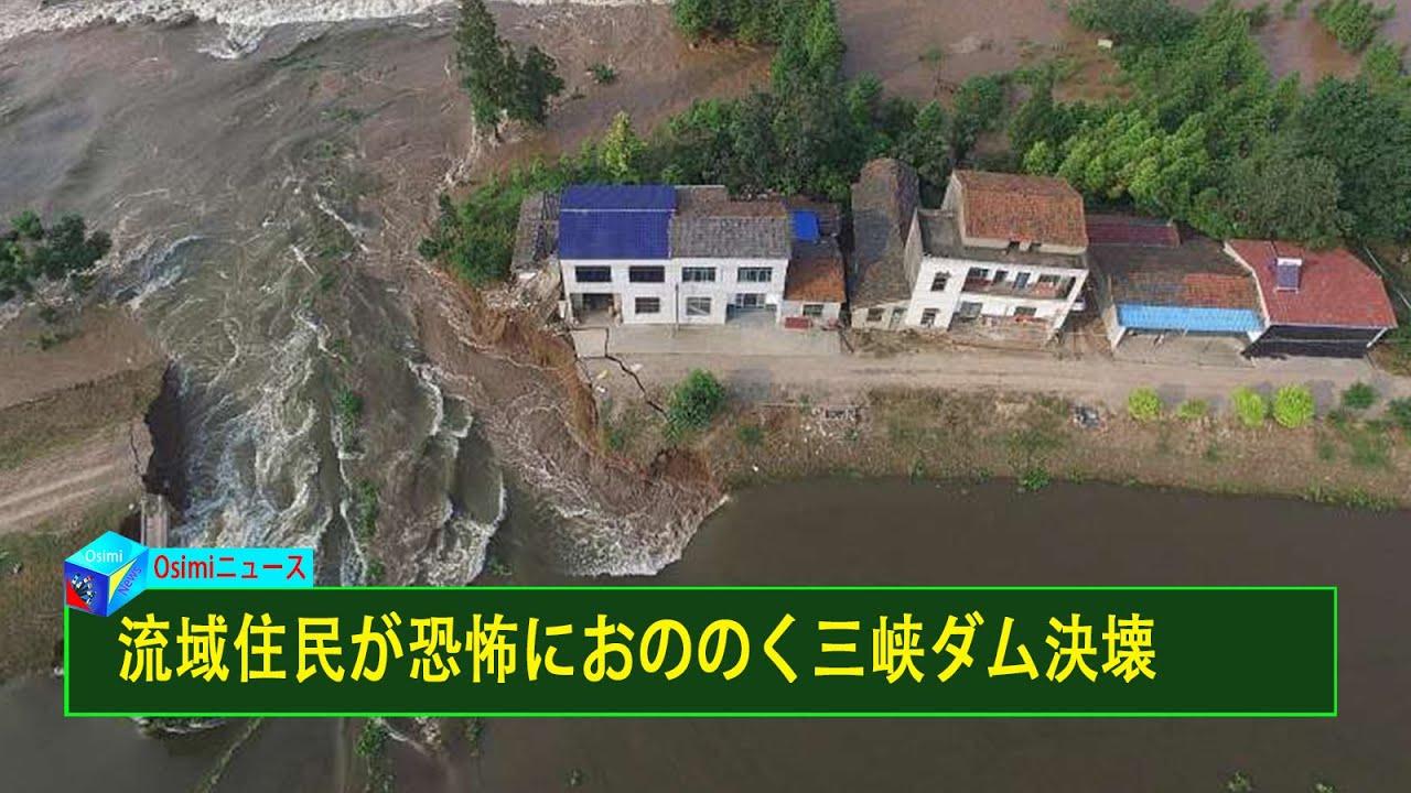 決壊 三峡 ダム