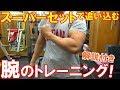 【筋トレ】減量前の腕のトレーニング!二頭筋と三頭筋のスーパーセット【解説付】