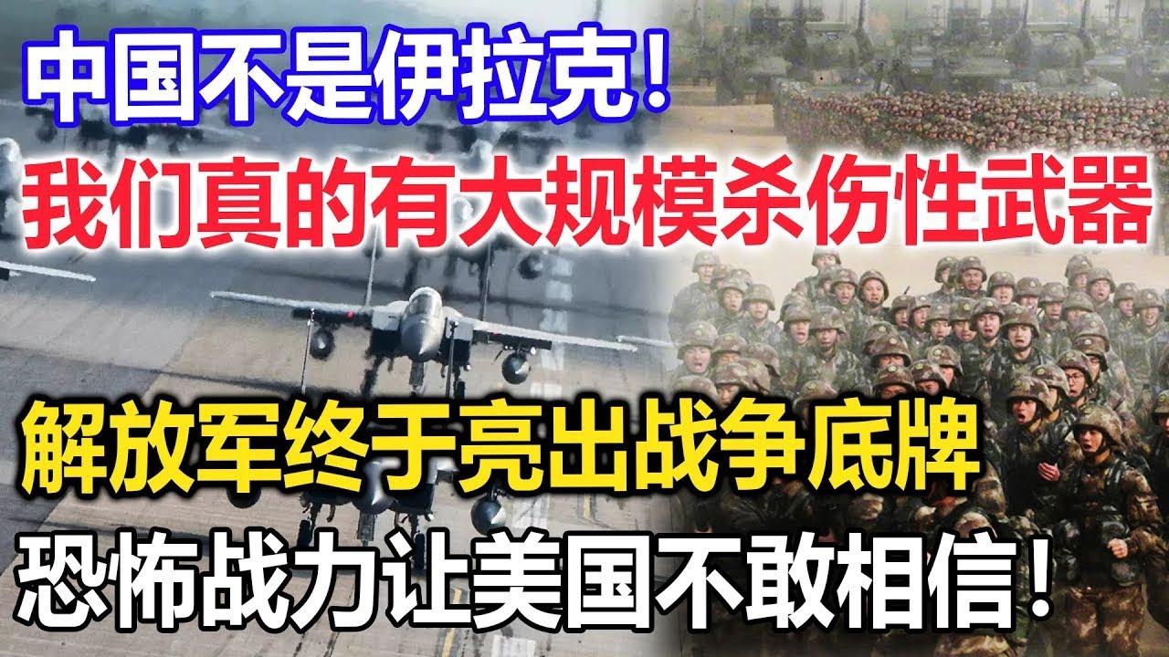 中美开战结局已定!中国终于亮出战争底牌,解放军恐怖战力让美国不敢相信!