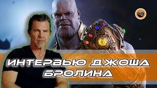 Интервью Джоша Бролина (Танос) - Мстители  Финал (2019)