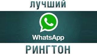 Уникальная мелодия для уведомления на whatsapp