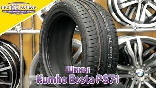 Обзор летних шин Kumho Ecsta PS71