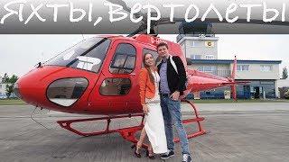 VLOG Годовщина свадьбы, день рождения мужа! Яхты, вертолеты, рестораны!