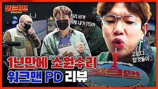 🎉Workman's 1st Anniversary🎉 Jang Sung Kyu Takes Over Our JOB As A PD!! | workman ep.52