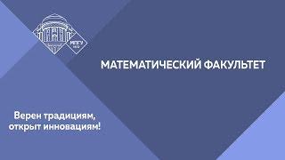 видео Высшая математика для педагогических направлений. Учебник